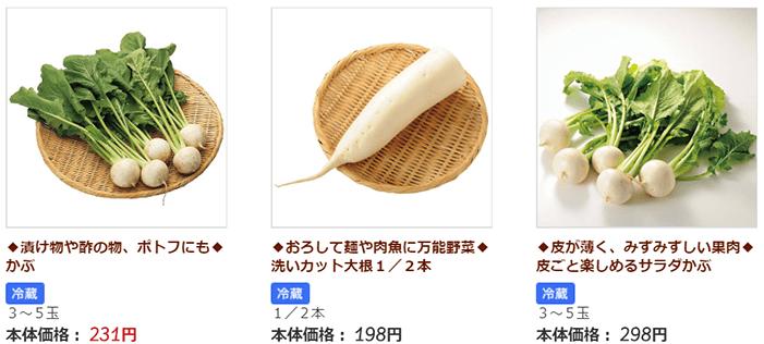 らでぃっしゅぼーやの根菜