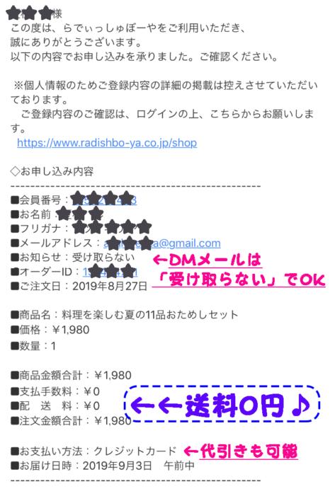 らでぃっしゅぼーや申し込み後メール-473x701