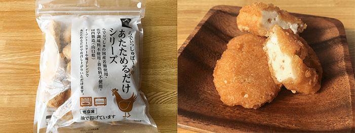 らでぃっしゅぼーや-冷凍食品-ナゲット