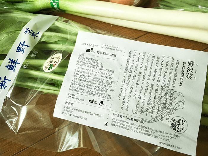 らでぃっしゅぼーや-野沢菜