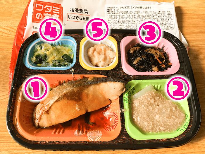 ワタミの宅食-お惣菜-種類
