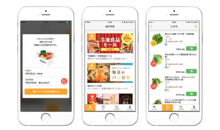 oisix-アプリ-701x414