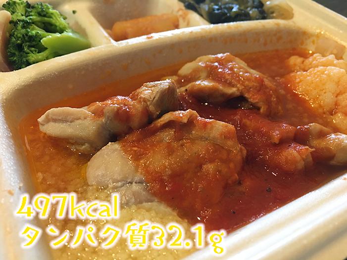 鶏とクスクスのトマトソース