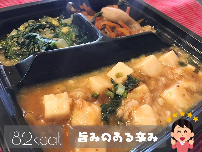 食のそよ風 麻婆豆腐2