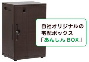 あんしんBOX元-1