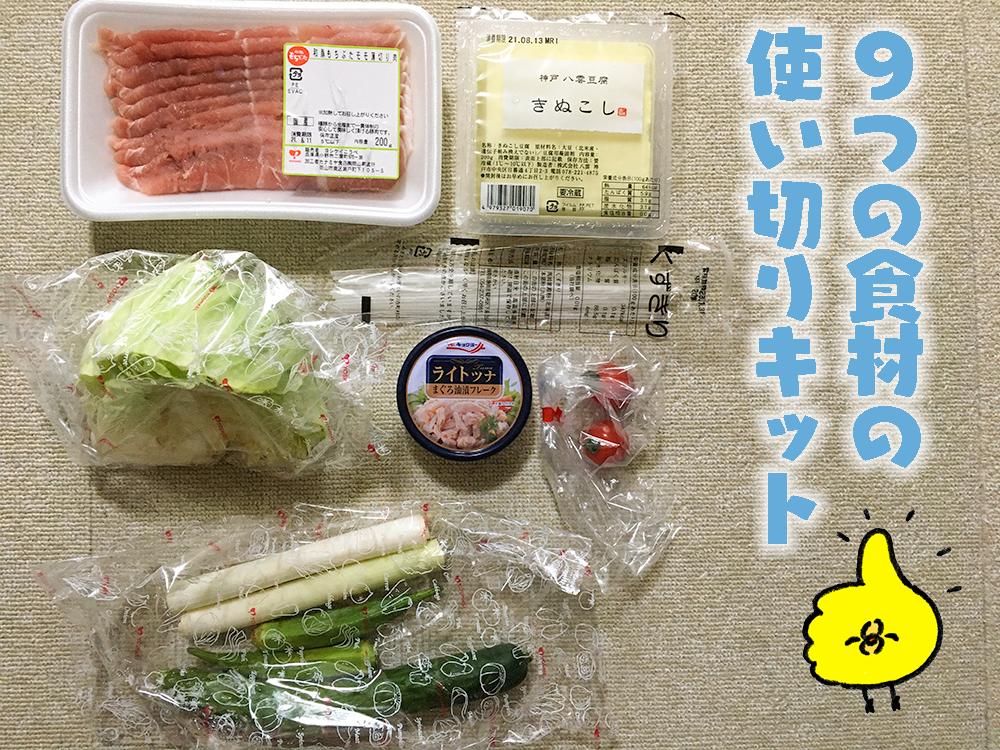ヨシケイ定番1食材