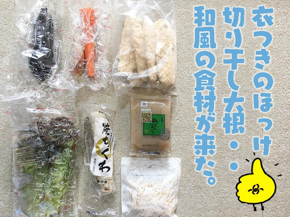 ヨシケイ定番2食材
